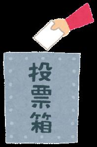 senkyo_bako