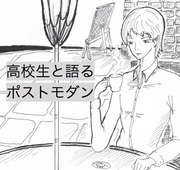 『高校生と語るポストモダン』好評販売中!