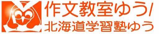 作文教室ゆう/北海道学習塾ゆう